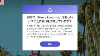 「Brave Rewarda」が新システムに移行